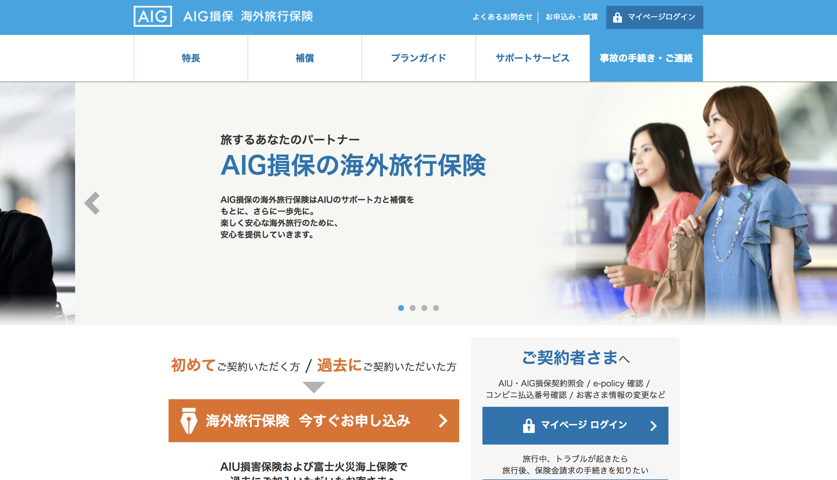 AIG保険 サムネイル